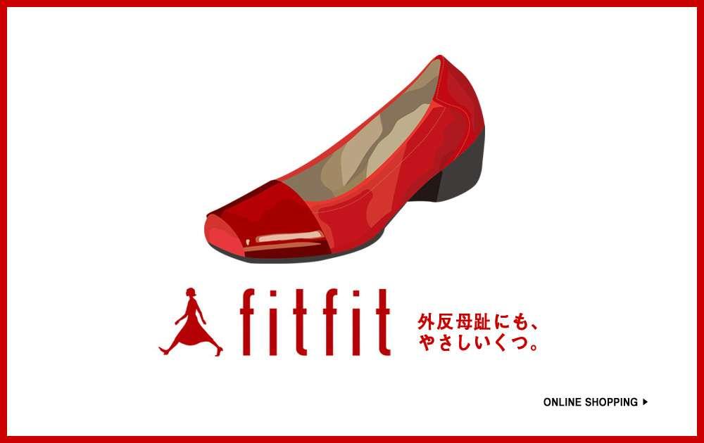 fitfit フィットフィット 外反母趾にも優しい おしゃれな靴