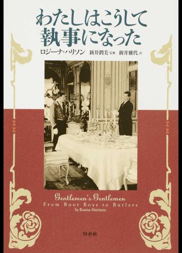 わたしはこうして執事になった/ロジーナ・ハリソン/新井 潤美 - 紙の本:honto本の通販ストア