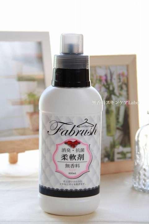 無香料の柔軟剤fabrush(ファブラッシュ) で衣類もお肌も負担軽減! : 無香料スキンケアラボ 香りのない世界でも美はつくれる