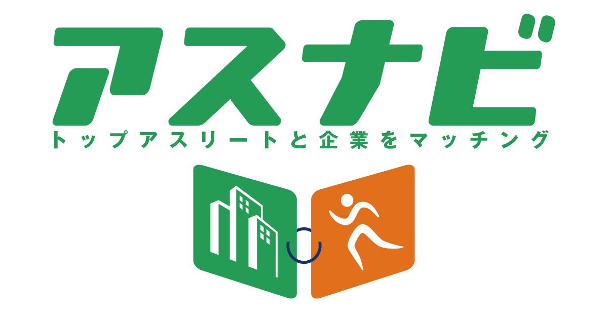 JOC - アスナビ 〜トップアスリートの就職支援ナビゲーション〜