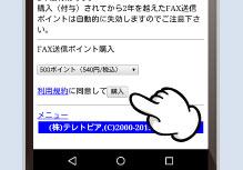 モバイルFAXアプリ説明