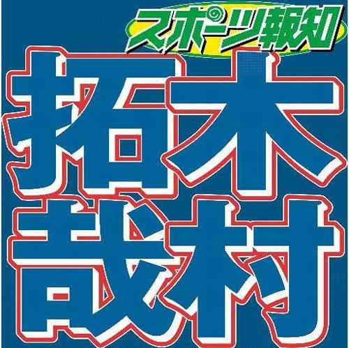 キムタク主演「A LIFE」関西では同作最高の18% (スポーツ報知) - Yahoo!ニュース