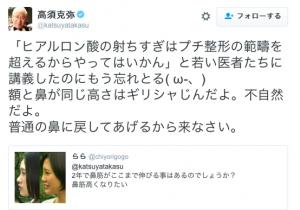 """高梨沙羅、イヴァンカさん…巷の""""整形疑惑""""を高須克弥院長に聞いてみた"""
