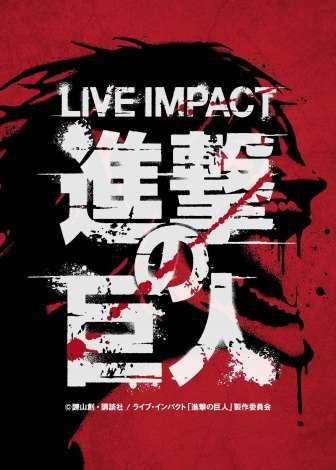 『進撃の巨人』初の舞台化が決定 来夏上演「楽しみにして!」