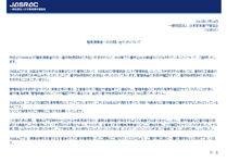 痛いニュース(ノ∀`) : JASRAC 「雅楽にも著作権がある場合がある。それを確認しただけ」 - ライブドアブログ