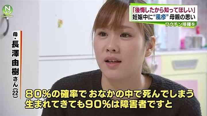 「後悔したから知ってほしい」妊娠中に風疹にかかった母親の思い News i - TBSの動画ニュースサイト