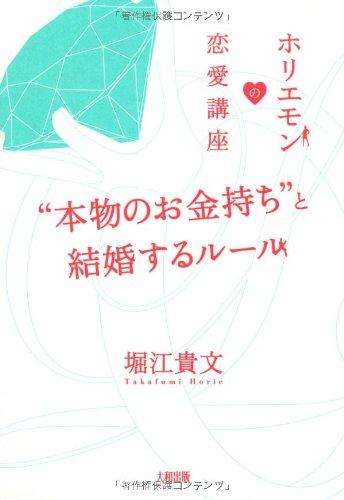 """""""本物のお金持ち""""と結婚するルール―ホリエモンの恋愛講座 - takeborutaのブログ"""