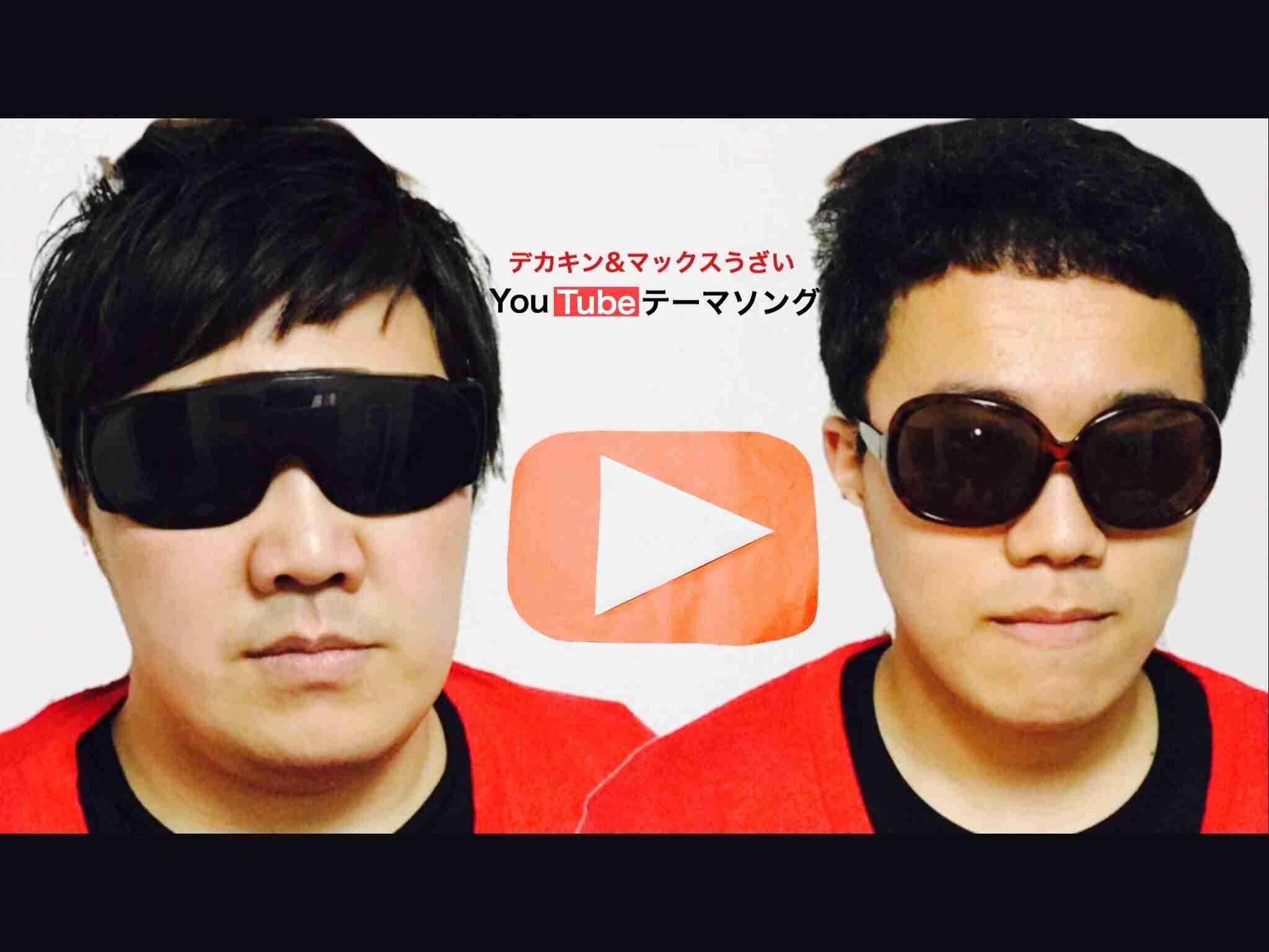 YouTubeテーマソング/デカキン&マックスうざい(頑張ってモノマネしてみたけど、やっぱり本物の方のようには出来ませんでしたバージョン) - YouTube