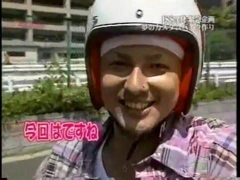 Da Pump (ダパンプ) - 少年チャンプル23(2) (ISSA緊急企画! 夢のカスタムバイク作ろう! 2004.9.7) - YouTube