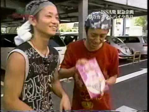 Da Pump (ダパンプ) - 少年チャンプル24(2) (夢のカスタムバイク作ろう! PART 2 2004.9.14) - YouTube