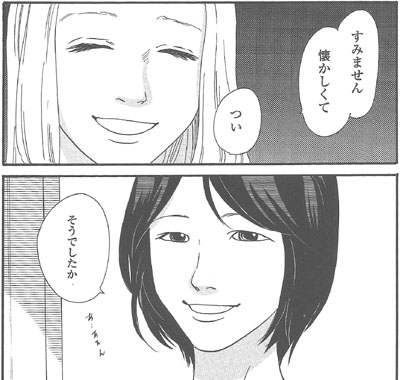 波瑠&東出昌大が夫婦役で初共演 いくえみ綾原作『あなたのことはそれほど』連ドラ化