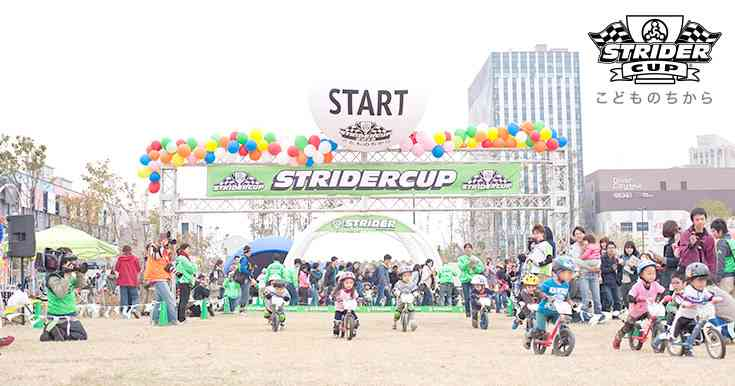 strider| ストライダーカップ2016 大阪ラウンド 開催概要