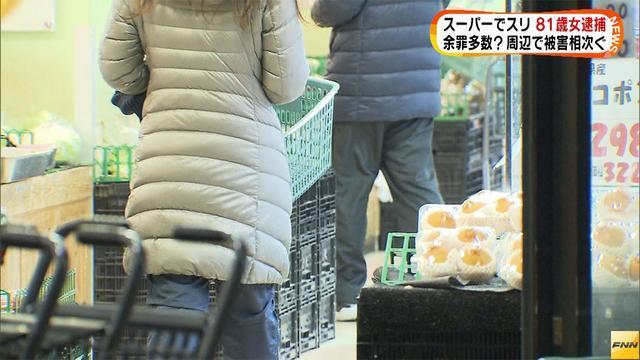 「スリ」の手口で財布盗む 81歳女逮捕 さいたま市浦和区(フジテレビ系(FNN)) - Yahoo!ニュース