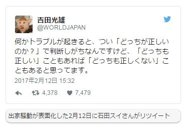 「東京喰種」原作者、意味深イラストに臆測広がる 出家騒動の清水富美加へメッセージ?