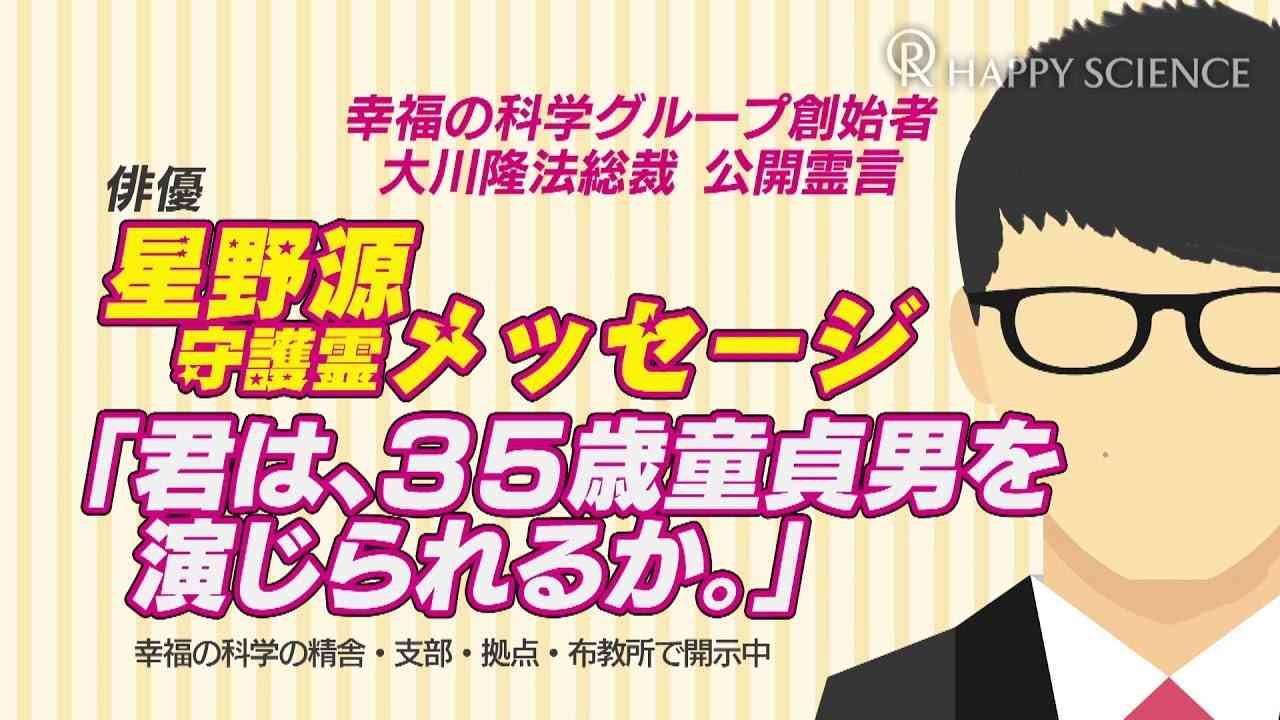 俳優・星野源守護霊メッセージ「君は、35歳童貞男を演じられるか。」 - YouTube