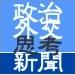 大阪人権博物館「リバティおおさか」が市の土地明け渡し求めに対し争う姿勢 橋下市長辞任まで時間稼ぎをするという見方も 世間では偏った人権に関する展示内容に「立ち退きは当然」という声 - 政治外交思考新聞