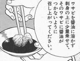 「美味しんぼ」を語る