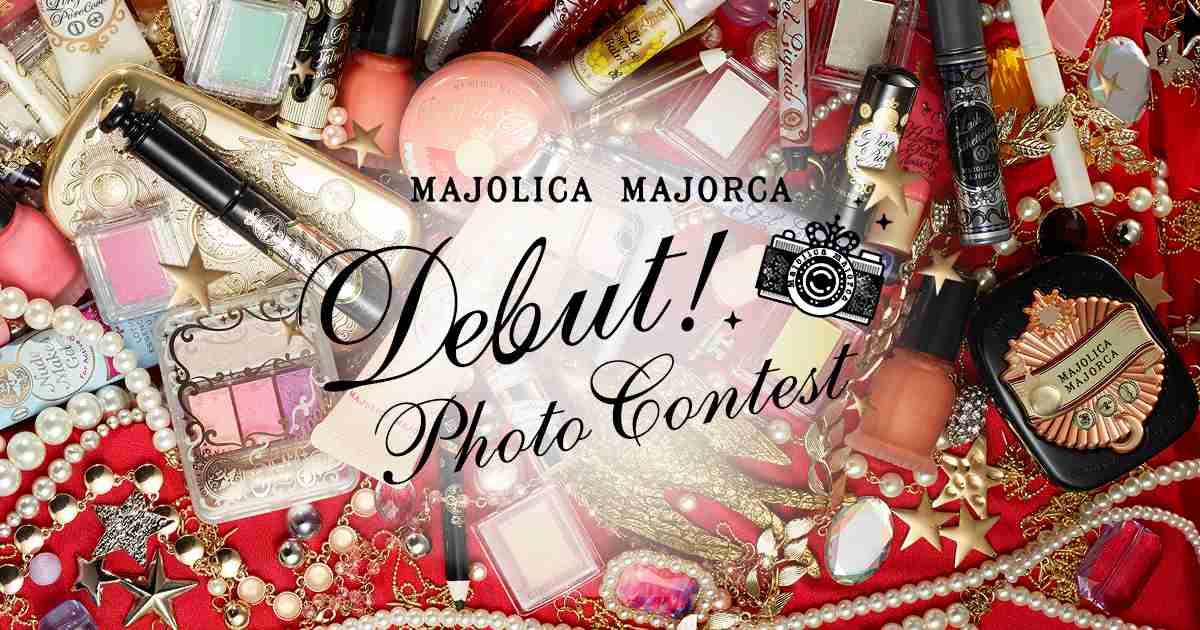 Debut!Photo Contest|キャンペーン|MAJOLICA MAJORCA|資生堂