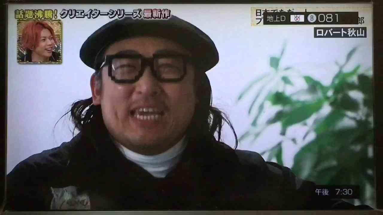 [ロバート秋山] 日本でただ一人のTORIMAKI 白木善次郎 - YouTube