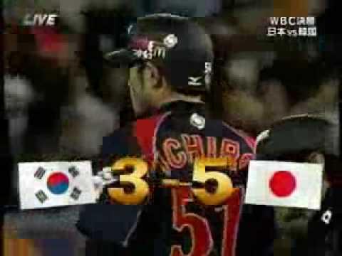 WBC速報 2009 対韓国戦 決勝 10回表 イチロー決勝タイムリーの瞬間! - YouTube