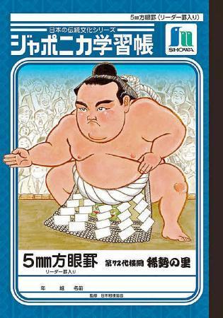 稀勢の里ジャポニカ学習帳を発売 相撲情報ページも(日刊スポーツ) - Yahoo!ニュース