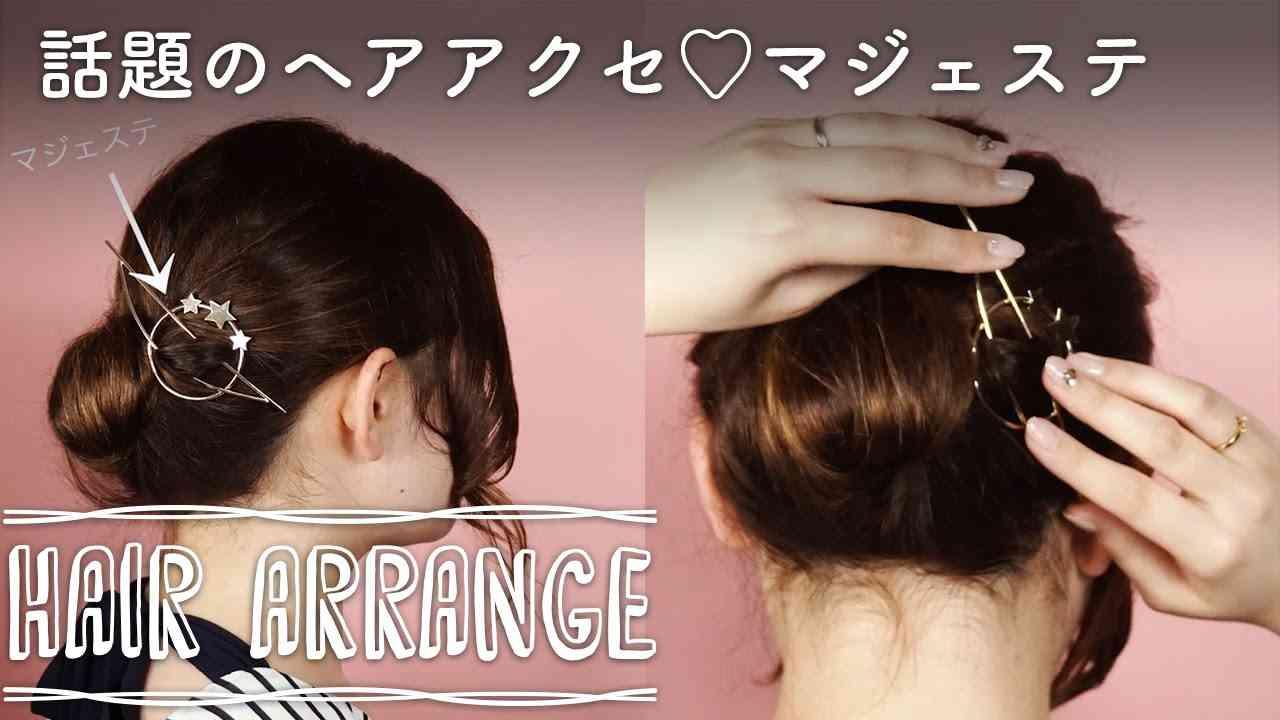 話題のヘアアクセ♡マジェステ CCHANNELヘアアレンジ - YouTube
