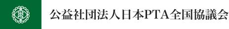 今年度役員一覧 | 日本PTA全国協議会