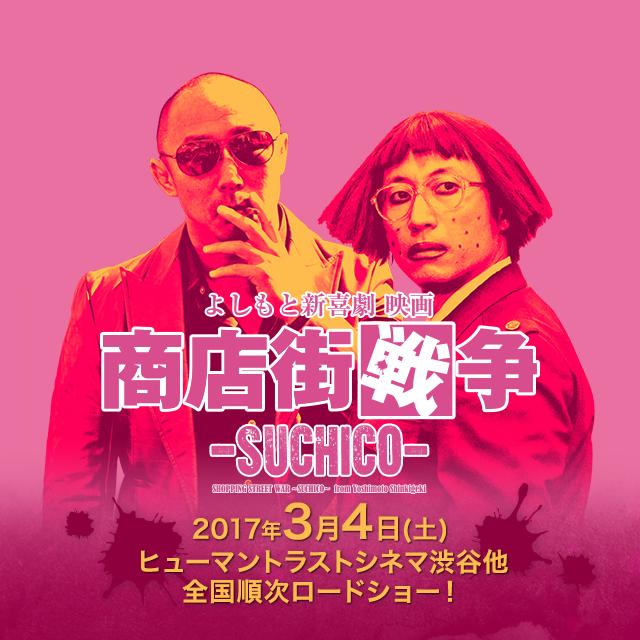 よしもと新喜劇 映画「商店街戦争~SUCHICO~」公式サイト