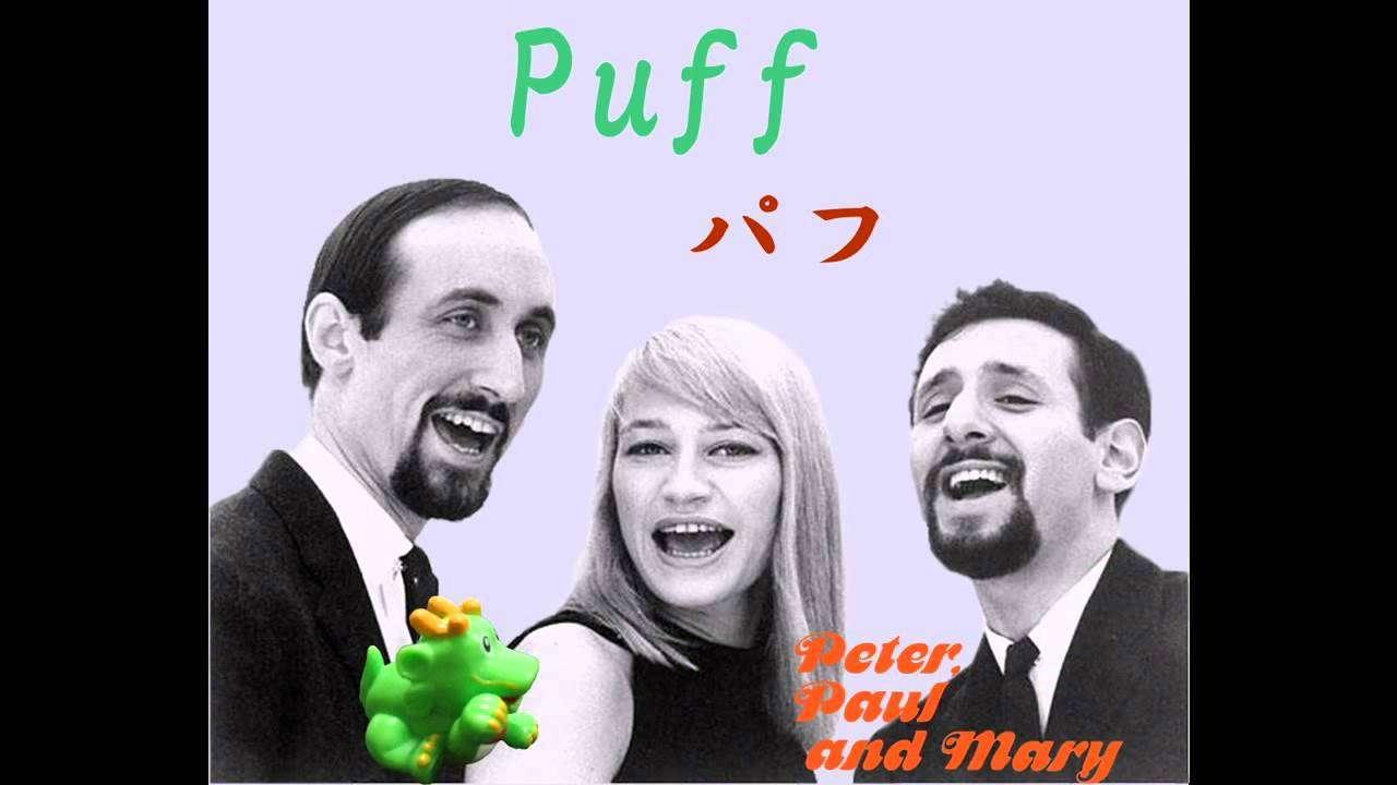 ピーター・ポール&マリー(PPM)/パフ(Puff) - YouTube