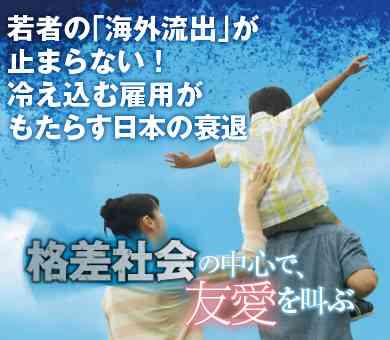 若者の「海外流出」が止まらない!冷え込む雇用がもたらす日本の衰退|格差社会の中心で友愛を叫ぶ|ダイヤモンド・オンライン