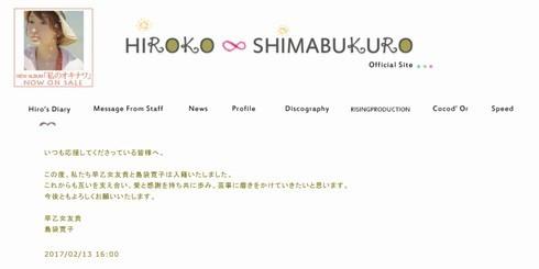 SPEED島袋寛子と早乙女友貴が結婚報告 今井絵理子も「子どもっちできたら抱っこさせてね!」と祝福 (ねとらぼ) - Yahoo!ニュース
