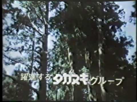 1979 タカスギグループ - YouTube