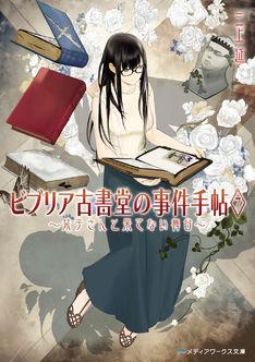 「ビブリア古書堂の事件手帖」実写&アニメ映画化!