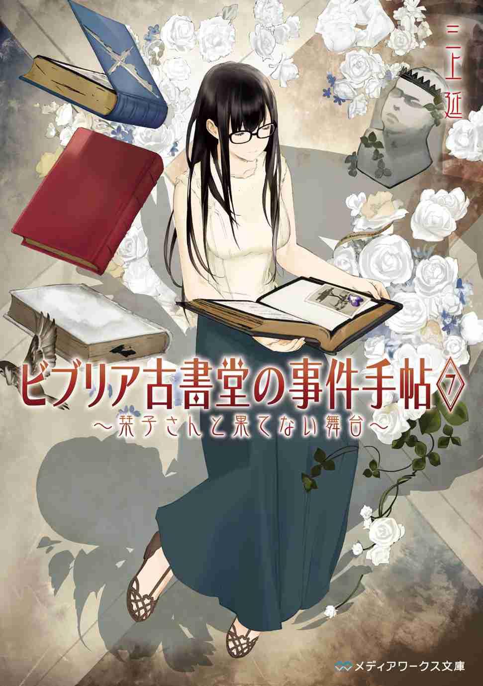 「ビブリア古書堂の事件手帖」実写&アニメ映画化! - シネマトゥデイ