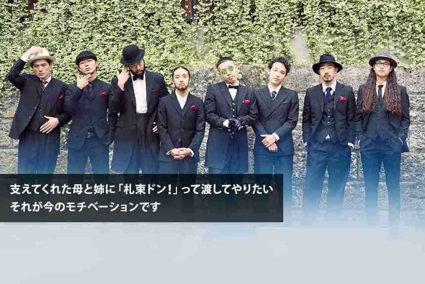 日本の音楽に中指立てて成り上がる SANABAGUN.インタビュー - インタビュー : CINRA.NET