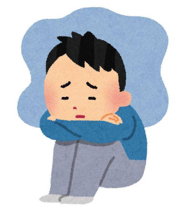 「いじめ後遺症」を知っていますか?いじめの苦しみは何年経っても終わらない - NAVER まとめ