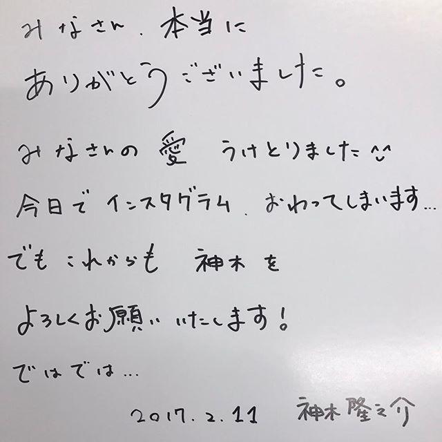"""神木隆之介、インスタを終了 """"最後の投稿""""に反響"""