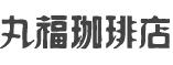 店舗情報 |【丸福珈琲店】公式ホームページ