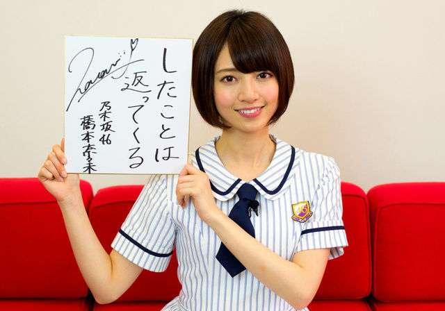 乃木坂46・橋本奈々未、ラスト写真集の先行カット公開 ランジェリーにも挑戦