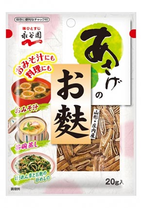 「あさげ」と「松茸の味お吸いもの」のお麩(ふ)、永谷園から発売