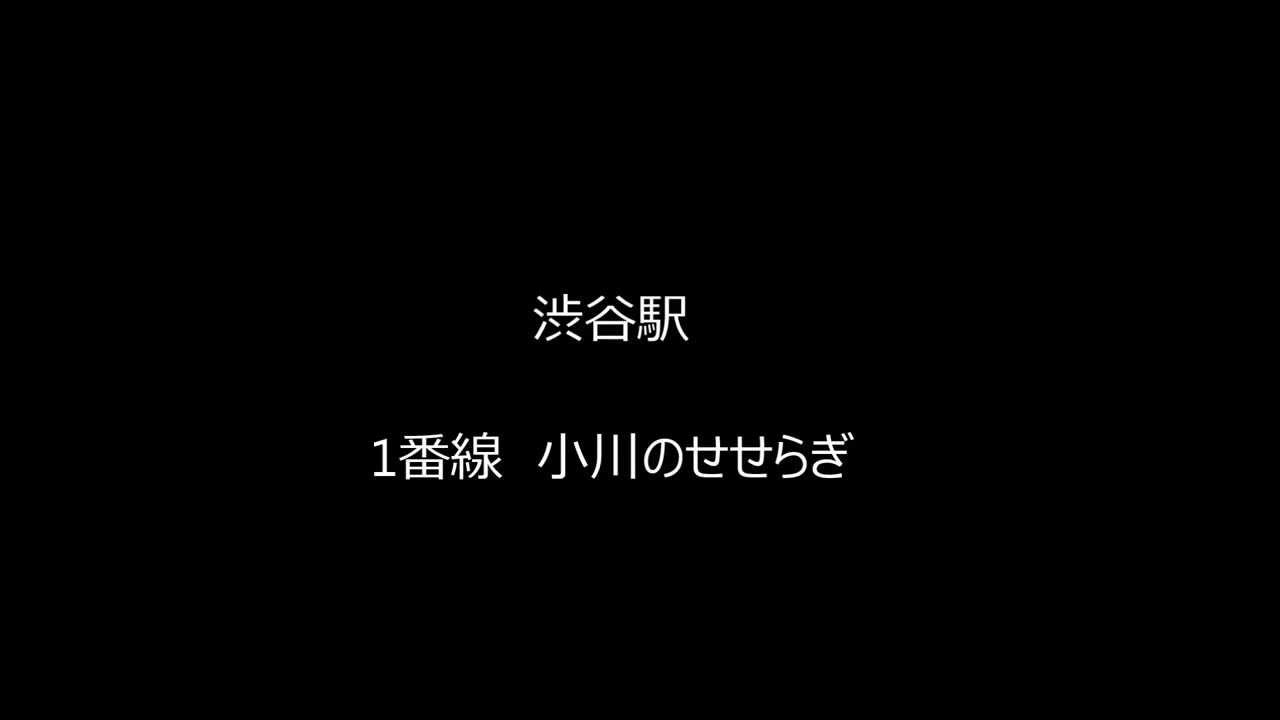 【高音質】 山手線外回り 全駅発車メロディ - YouTube