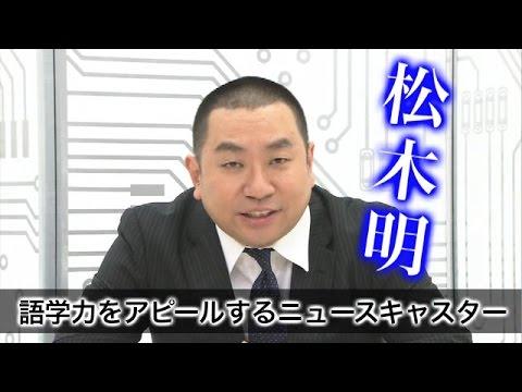 【公式】爆笑キャラパレードyoutube068(#3-(8))『語学力をアピールするニュースキャスター 松木明』/レイザーラモンRG - YouTube