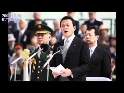 麻生総理の358日 ~君がくれたもの~ - YouTube