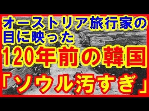 【韓国崩壊】オーストリア旅行家が書き残した120年前の韓国が酷すぎるwww - YouTube