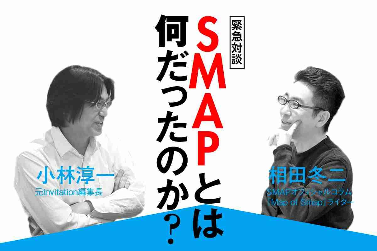 緊急対談:SMAPとは何だったのか? 稲垣吾郎は、名・編集長である。 - otoCoto