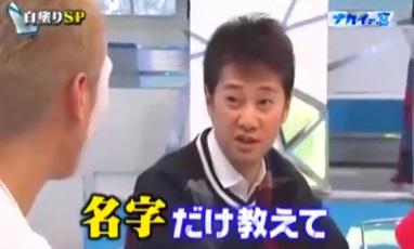 樽美酒研二 名字を初告白…中居正広は爆笑「普通ー!!」