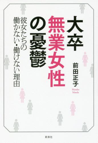 大卒無業女性の憂鬱 彼女たちの働かない・働けない理由/前田正子/著 本 : オンライン書店e-hon