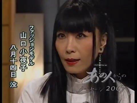 あの人からのメッセージ2007 山口小夜子 - YouTube