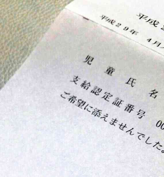 保育園落ちた、今年もSNSに悲痛な声 「泣けてくる」 (朝日新聞デジタル) - Yahoo!ニュース