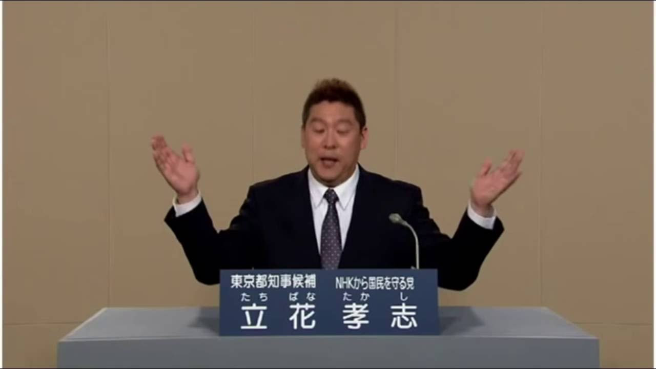 NHKの政見放送で【NHKをぶっこわす!】 東京都知事候補 NHKから国民を守る党 立花孝志 - YouTube